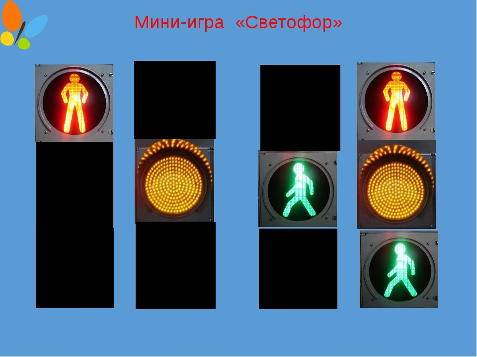 Мини-игра «Светофор»