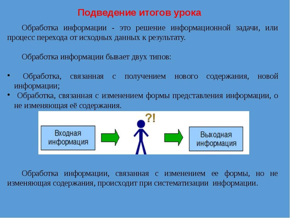 Обработка информации - это решение информационной задачи, или процесс перехо...
