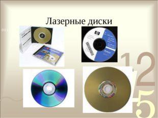 Лазерные диски
