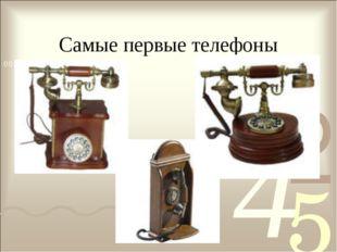 Самые первые телефоны