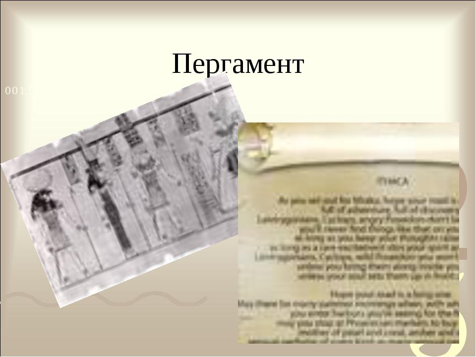 Пергамент