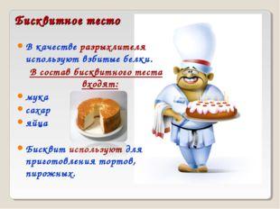 Бисквитное тесто В качестве разрыхлителя используют взбитые белки. В состав б
