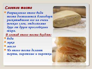 Слоеное тесто Разрыхление этого вида теста достигается благодаря раскатыванию