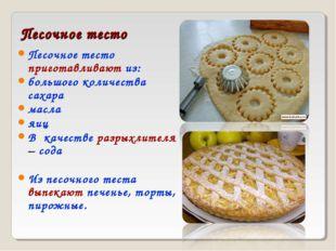 Песочное тесто Песочное тесто приготавливают из: большого количества сахара м
