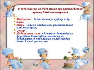 В зависимости от вида теста при приготовлении мучных блюд используются Жидкос