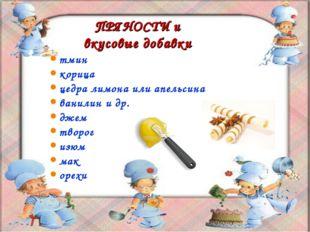 ПРЯНОСТИ и вкусовые добавки тмин корица цедра лимона или апельсина ванилин и