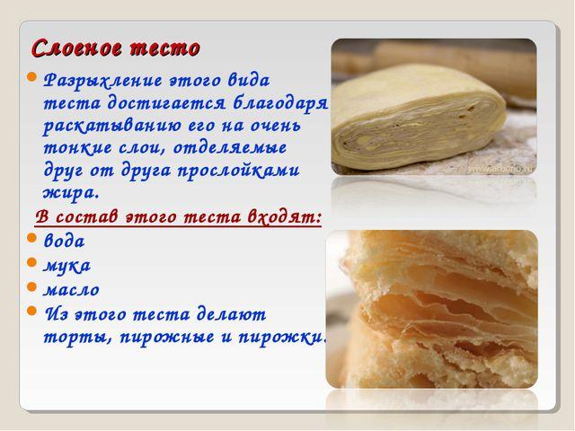 Слоеное тесто Разрыхление этого вида теста достигается благодаря раскатыванию...