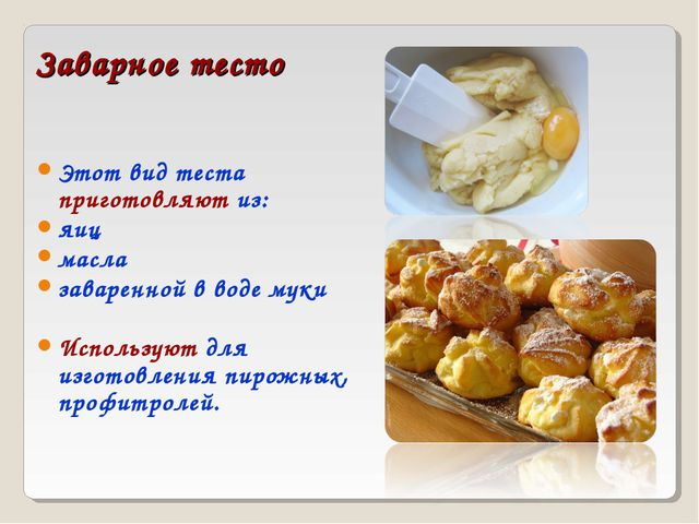 Заварное тесто Этот вид теста приготовляют из: яиц масла заваренной в воде му...