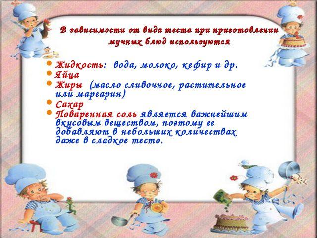 В зависимости от вида теста при приготовлении мучных блюд используются Жидкос...