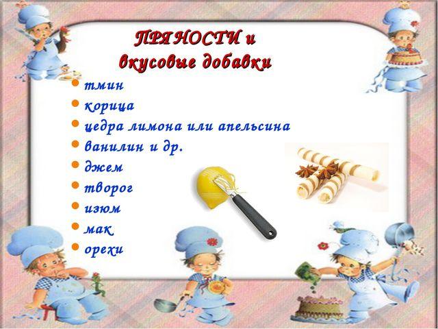 ПРЯНОСТИ и вкусовые добавки тмин корица цедра лимона или апельсина ванилин и...