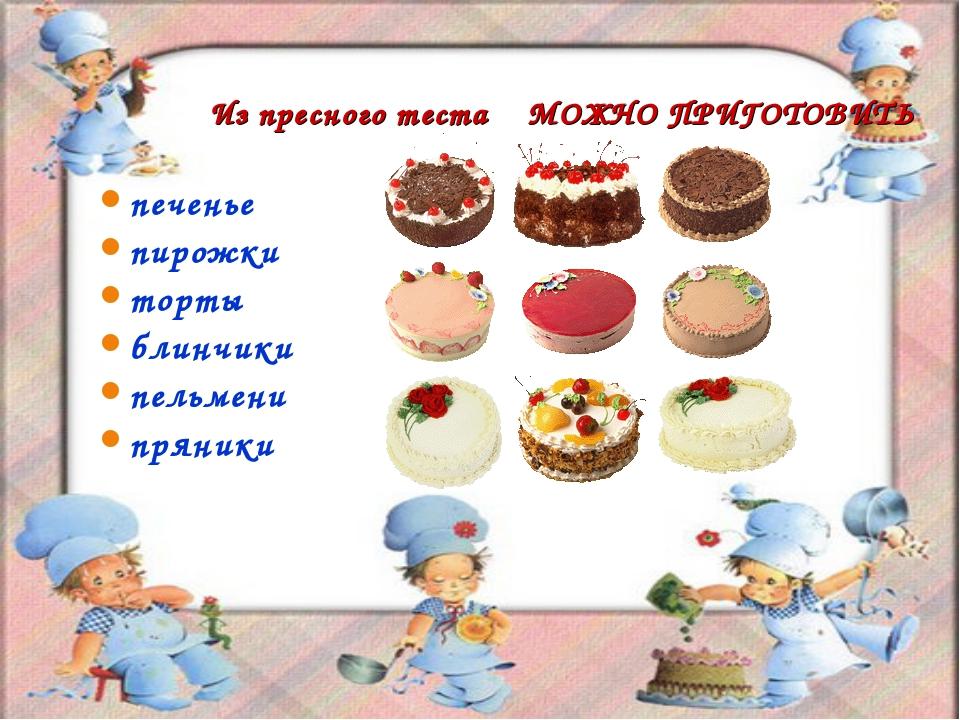 Из пресного теста МОЖНО ПРИГОТОВИТЬ печенье пирожки торты блинчики пельмени п...