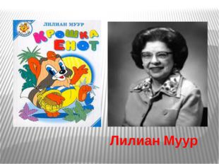 Лилиан Муур