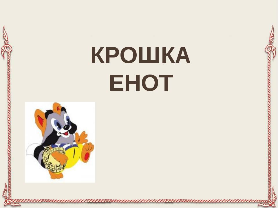 КРОШКА ЕНОТ