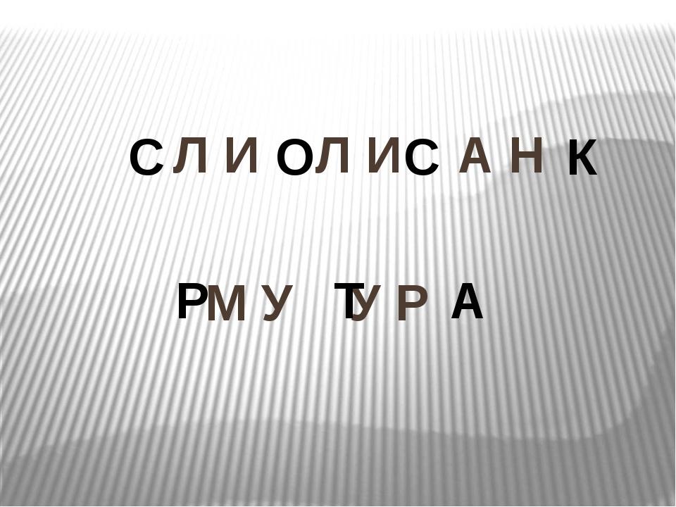 Л И Л И А Н М У У Р С О С К Р Т А