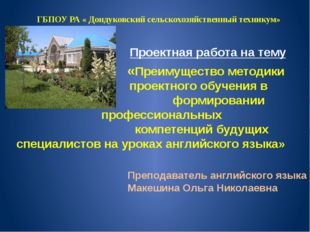 ГБПОУ РА « Дондуковский сельскохозяйственный техникум» «Преимущество методики