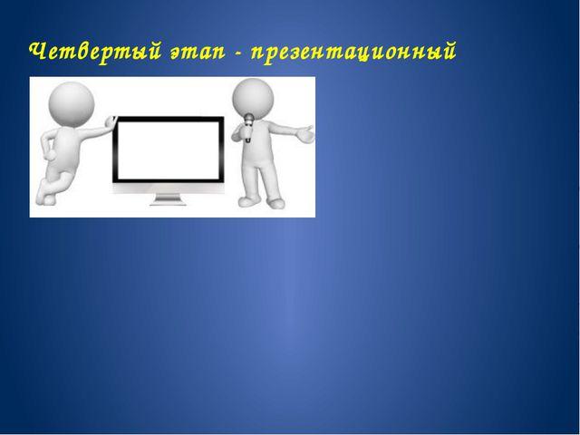 Четвертый этап - презентационный