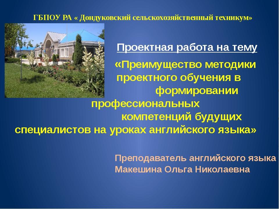 ГБПОУ РА « Дондуковский сельскохозяйственный техникум» «Преимущество методики...