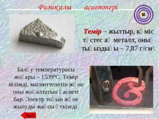 Физикалық қасиеттері Темір – жылтыр, күміс түстес ақ металл, оның тығыздығы –