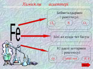 Химиялық қасиеттері Бейметалдармен әрекеттесуі: Cl2 S O2 Ылғал ауада тат басу