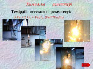 Химиялық қасиеттері Темірдің оттекпен әрекеттесуі: Fe + O2 = Fe3O4 (FeO*Fe2O3