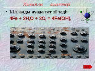 Химиялық қасиеттері Ылғалды ауада тат түзеді: 4Fe + 2H2O + 3O2 = 4Fe(OH)3 Next