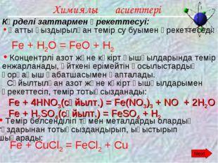 Химиялық қасиеттері Next Күрделі заттармен әрекеттесуі: Қатты қыздырылған тем