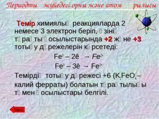 Периодтық жүйедегі орны және атом құрылысы Темір химиялық реакцияларда 2 не