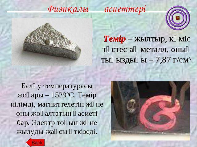 Физикалық қасиеттері Темір – жылтыр, күміс түстес ақ металл, оның тығыздығы –...