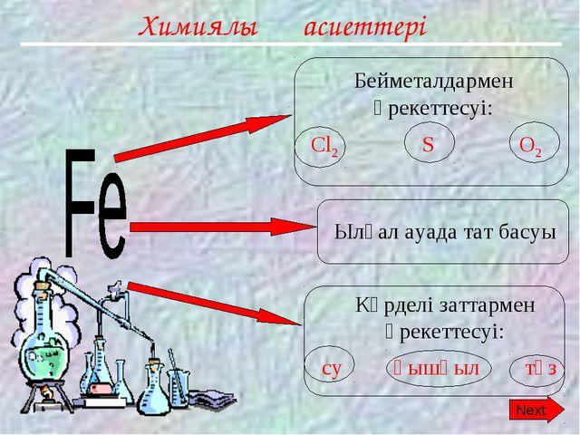 Химиялық қасиеттері Бейметалдармен әрекеттесуі: Cl2 S O2 Ылғал ауада тат басу...