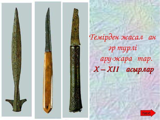 Темірден жасалған әр түрлі қару-жарақтар. Х – ХІІ ғасырлар Next