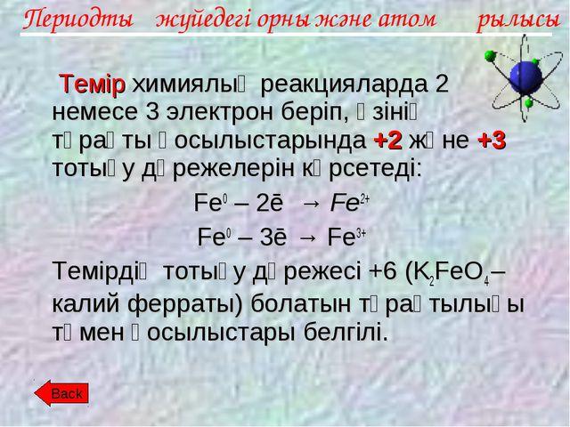 Периодтық жүйедегі орны және атом құрылысы Темір химиялық реакцияларда 2 не...