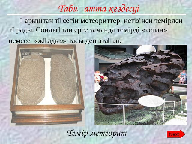 Табиғатта кездесуі Темір метеорит Next Ғарыштан түсетін метеориттер, негізіне...