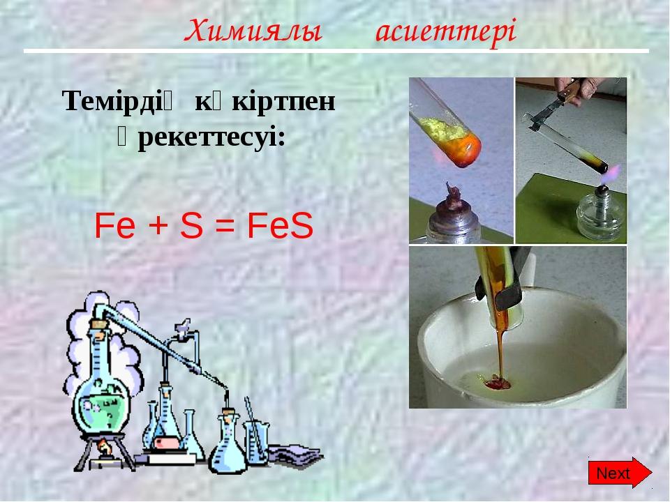 Химиялық қасиеттері Next Темірдің күкіртпен әрекеттесуі: Fe + S = FeS