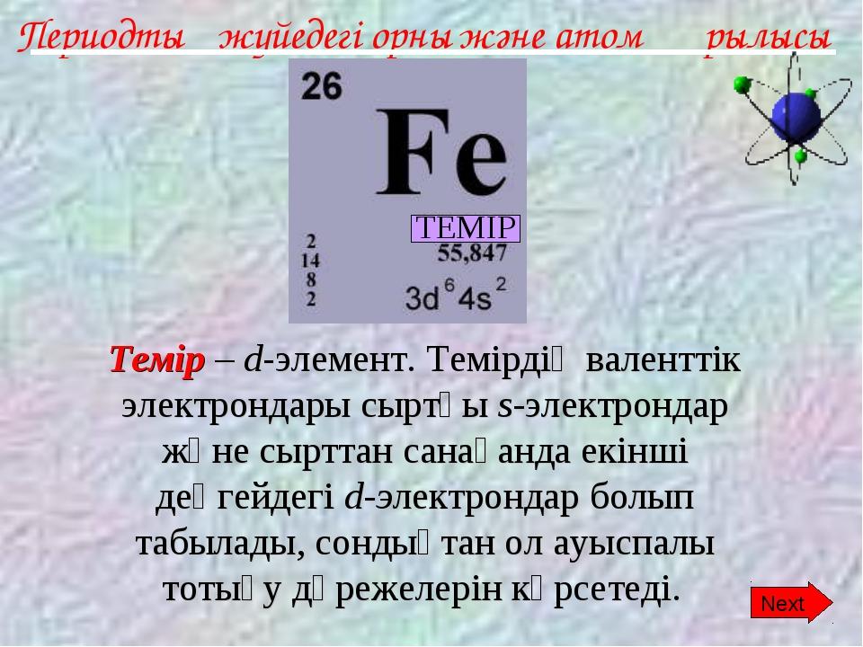 Периодтық жүйедегі орны және атом құрылысы ТЕМІР Next Темір – d-элемент. Темі...