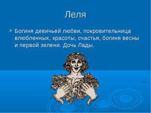 Леля Богиня девичьей любви, покровительница влюбленных, красоты, счастья, бог