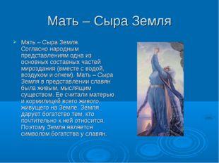 Мать – Сыра Земля Мать – Сыра Земля. Согласно народным представлениям одна из