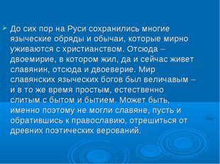 До сих пор на Руси сохранились многие языческие обряды и обычаи, которые мирн