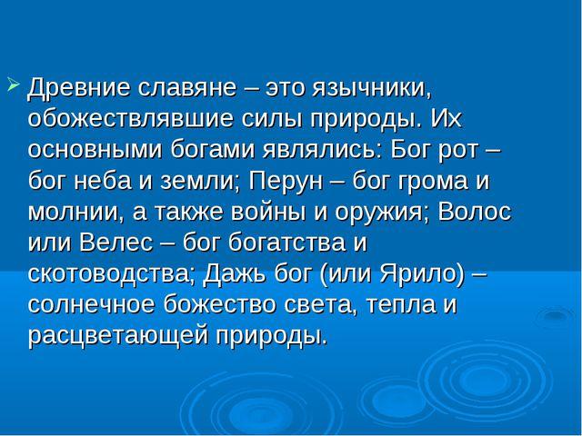 Древние славяне – это язычники, обожествлявшие силы природы. Их основными бог...