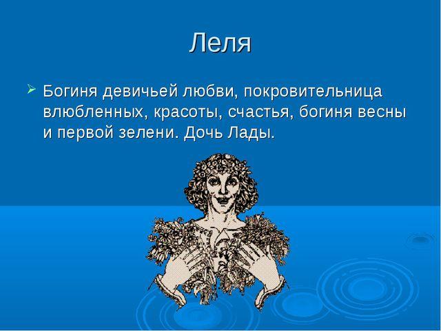 Леля Богиня девичьей любви, покровительница влюбленных, красоты, счастья, бог...