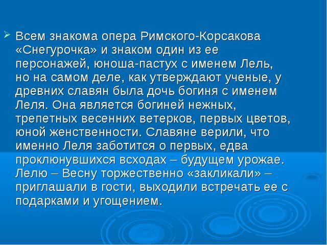 Всем знакома опера Римского-Корсакова «Снегурочка» и знаком один из ее персон...