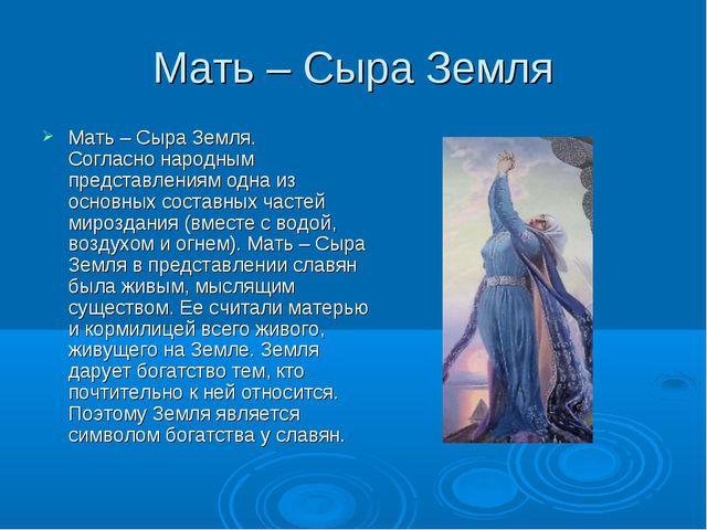 Мать – Сыра Земля Мать – Сыра Земля. Согласно народным представлениям одна из...