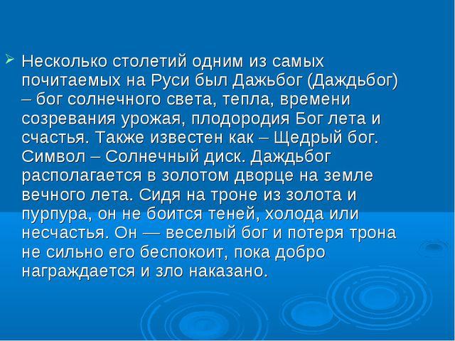 Несколько столетий одним из самых почитаемых на Руси был Дажьбог (Даждьбог) –...