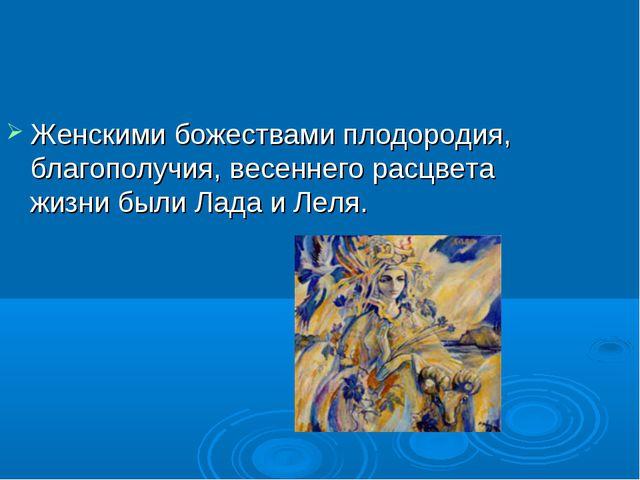 Женскими божествами плодородия, благополучия, весеннего расцвета жизни были Л...