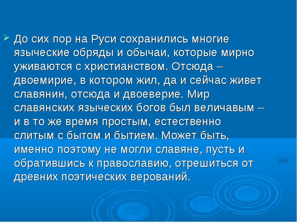 До сих пор на Руси сохранились многие языческие обряды и обычаи, которые мирн...