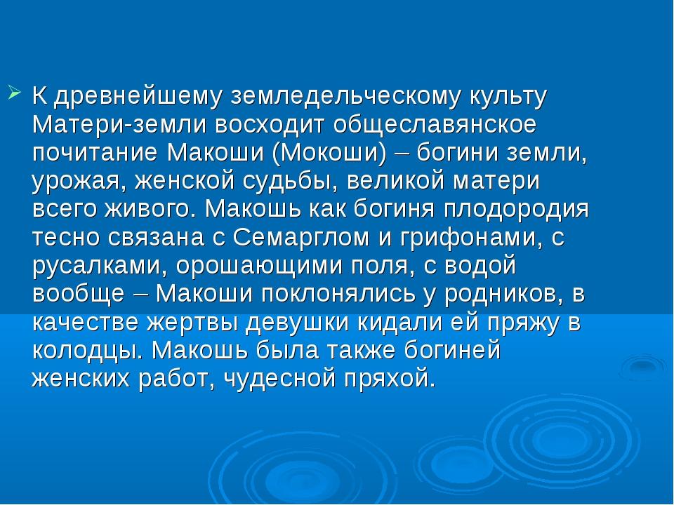 К древнейшему земледельческому культу Матери-земли восходит общеславянское по...