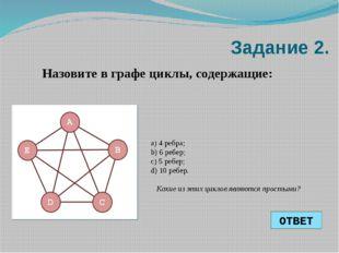 a) 4 ребра; b) 6 ребер; c) 5 ребер; d) 10 ребер. Какие из этих циклов являют