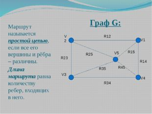 Граф G: Маршрут называется простой цепью, если все его вершины и рёбра – разл