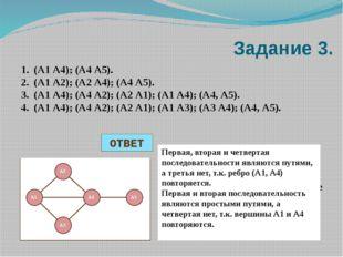 (А1 А4); (А4 А5). (А1 А2); (А2 А4); (А4 А5). (А1 А4); (А4 А2); (А2 А1); (А1 А