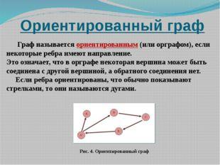 Ориентированный граф Граф называется ориентированным (или орграфом), если нек