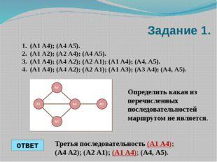 Задание 1. (А1 А4); (А4 А5). (А1 А2); (А2 А4); (А4 А5). (А1 А4); (А4 А2); (А2